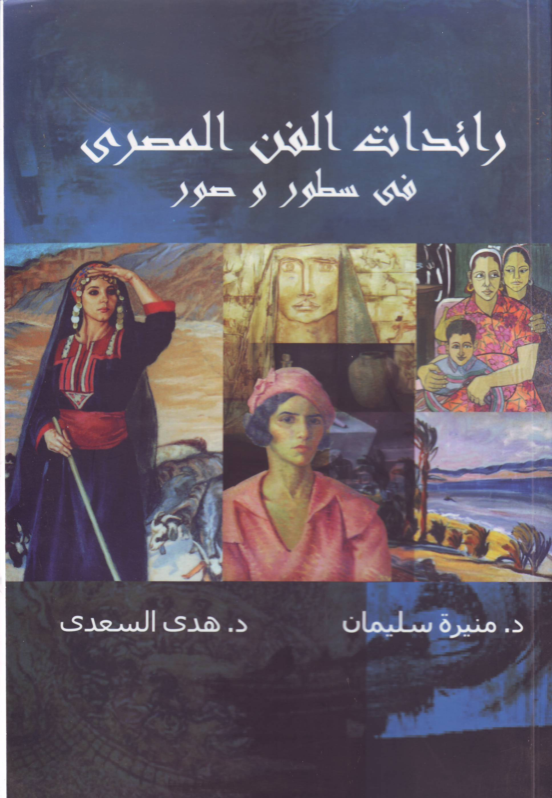 Women Pioneers of Egyptian Art: An Illustrated Approach