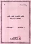 النشاط الاقتصادي الحضري للنساء فى مصر الإسلامية