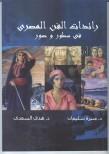 رائدات الفن المصري في سطور وصور