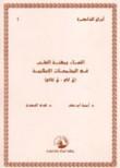 النساء ومهنة الطب في المجتمعات الإسلامية