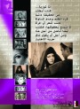 postergiz, Nadia Lotfi3 copy
