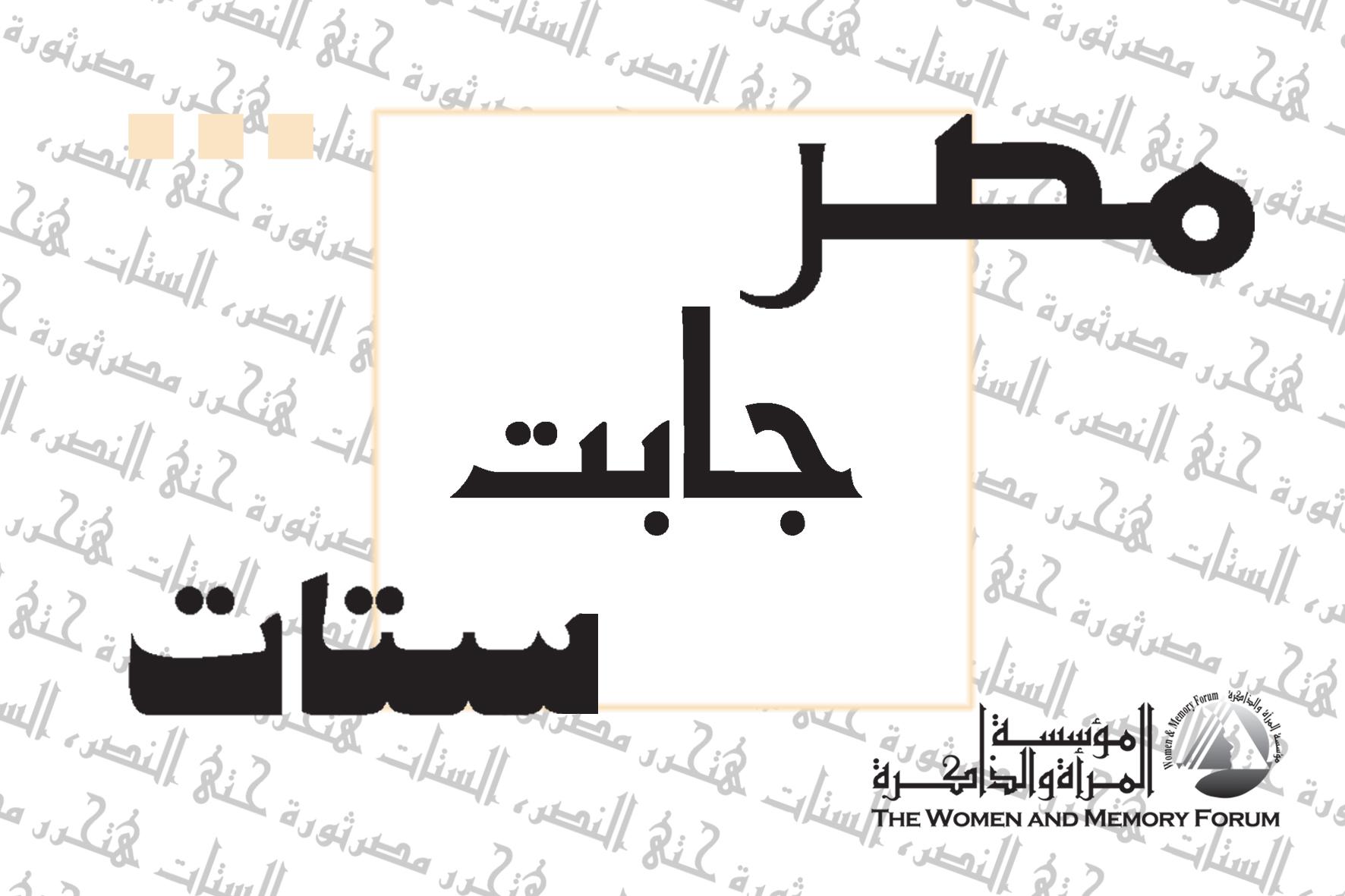 ملصقات مركز المرأة والذاكرة١