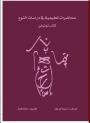 mhadarat-pdf-cover