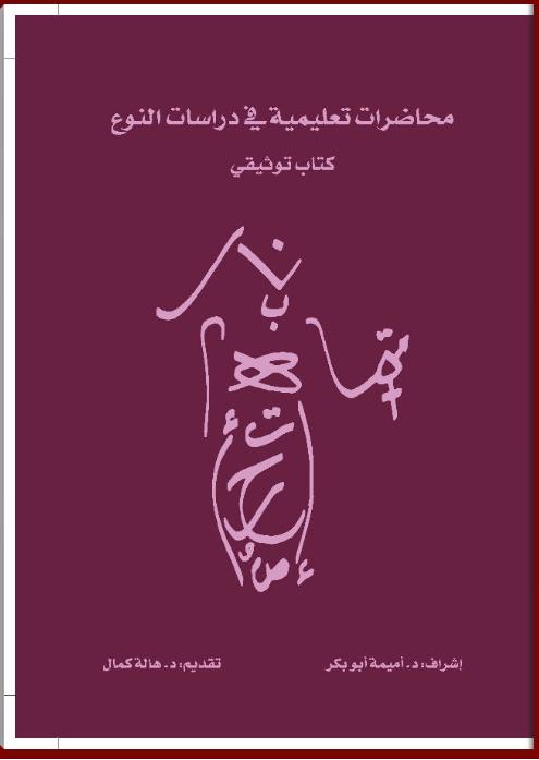 كتاب توثيقي في دراسات النوع