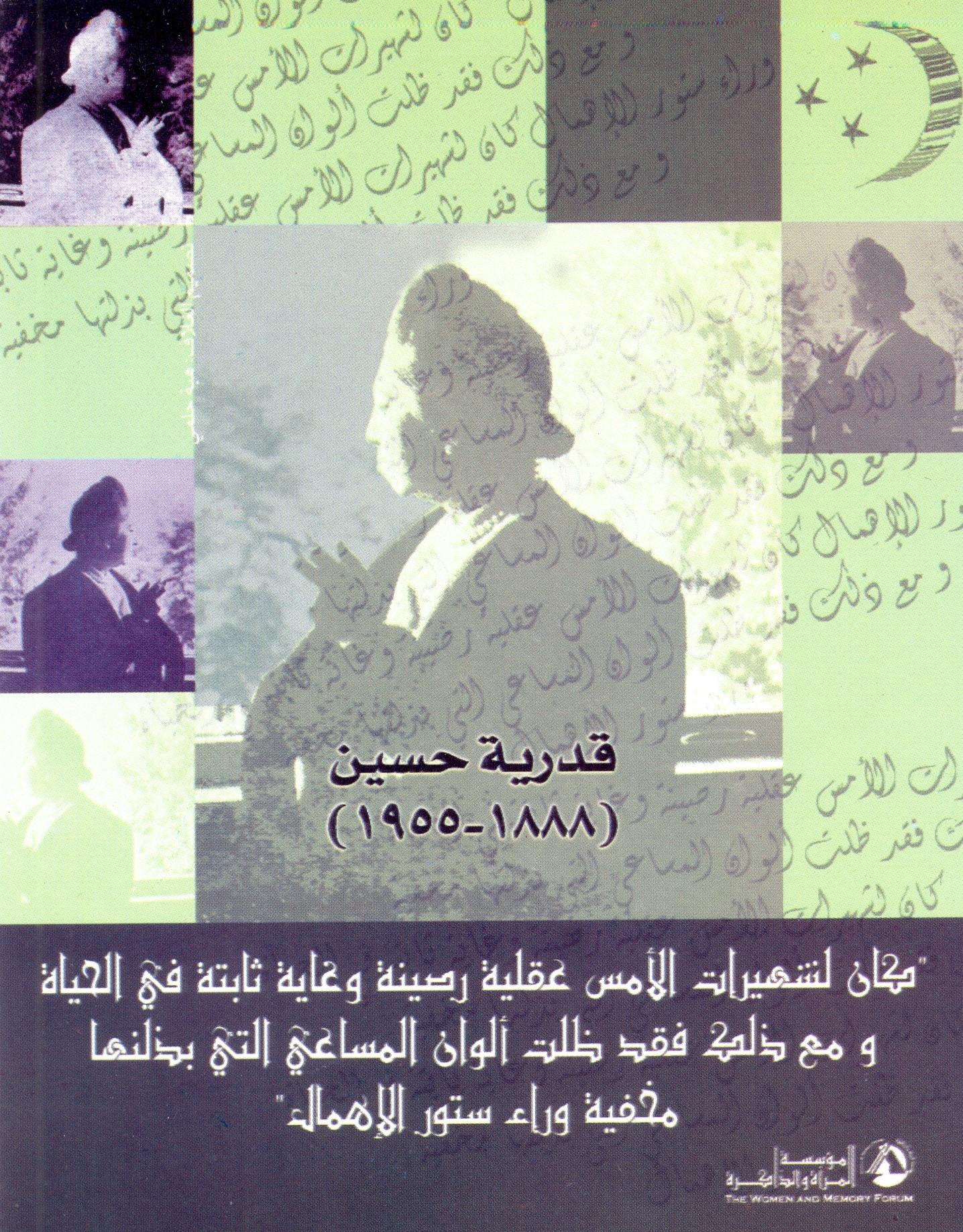 قدرية حسين