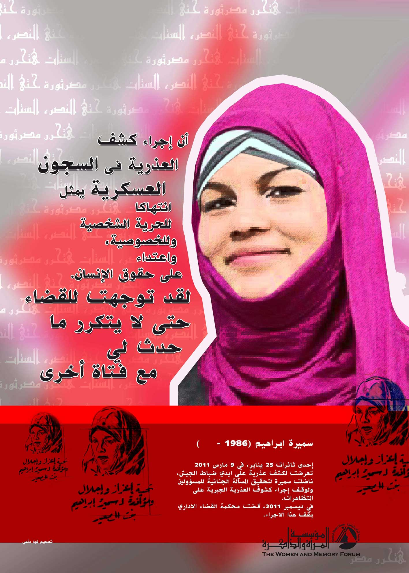 Poster Samira Ibrahim